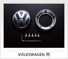 ORNAMENT ADAPTER SET FOR RACING SERIES VOLKSWAGEN