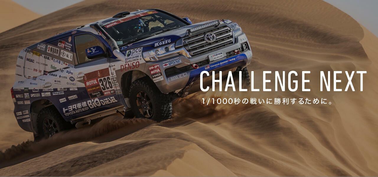 CHALLENGE NEXT 1/1000秒の戦いに勝利するために。
